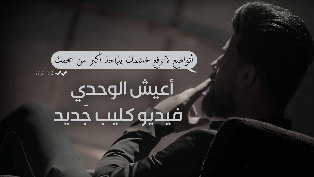 اعيش الوحدي | أحمد الساعدي | فيديو كليب حصري (Exclusive video clip )