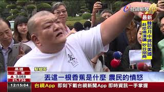 韓國瑜春吶記者會髮蠟哥被擋怒丟香蕉