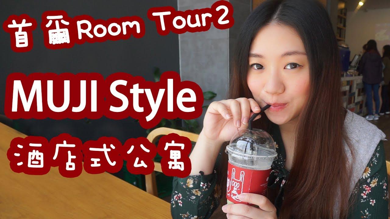 首爾Room Tour。首爾站公寓式酒店 雅軒漫遊 - YouTube
