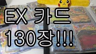 포켓몬스터카드 BREAK EX카드 130장 돌파!! [훈토이TV]