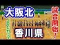 【JOCカップバレー男子】大阪北 vs 香川県「第1セット」都道府県対抗中学バレーボール大会(volleyball)