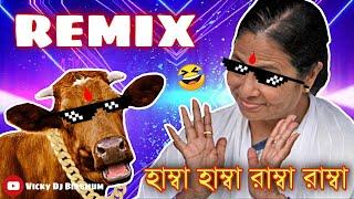 হাম্বা হাম্বা রাম্বা রাম্বা  Mamata banerjee funny speech  Funny Remix  dialogue dj remix