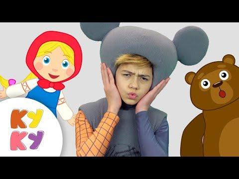 МАША И МЕДВЕДЬ - Кукутики - Русская народная сказка и песня для детей малышей