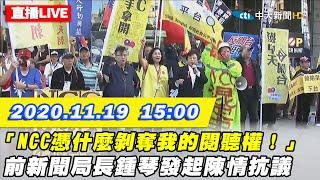 【#中天最新LIVE】「NCC憑什麼剝奪我的閱聽權!」前新聞局長鍾琴發起陳情抗議|2020.11.19