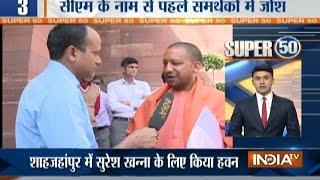 Super 50 | 17th March, 2017 - India TV