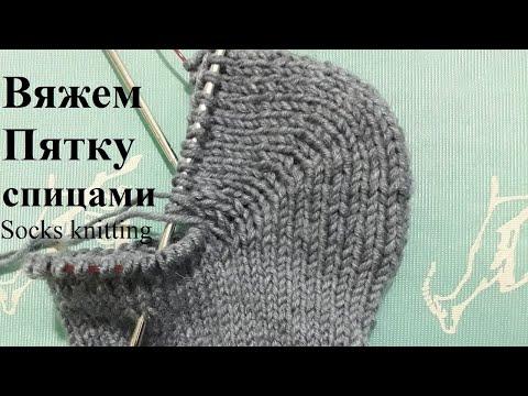 Видео как вязать спицами пятку носка бумеранг видео