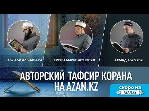турфирма для мусульман -
