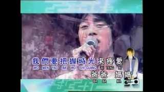 Nicholas 张栋梁 《爸爸媽媽》 Official Karaoke Music Video