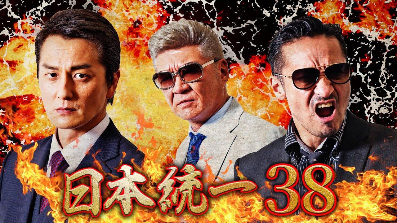 """「日本統一38」の画像検索結果"""""""