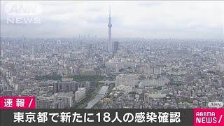 東京都で新たに18人の感染確認 4日連続20人下回る(20/06/10)
