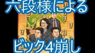【将棋ウォーズ実況1141】居飛車(ビック4)VS 向かい飛車【10切れ】 thumbnail