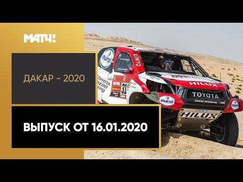 «Дакар-2020». Выпуск от 16.01.2020