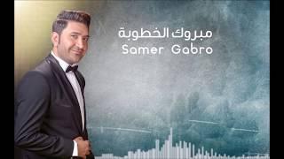 Mabrouk Al Khoutoubi Samer Gabro 2018 سامر كابرو مبروك الخطوبة High quality