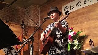 作詞・作曲:佐藤公彦 ケメ一周忌イベント「想い出はあなたと」2018.6.2...