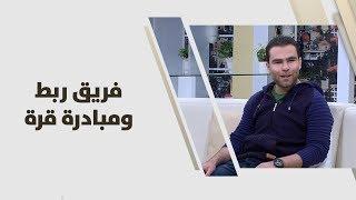 م. احمد مقدادي وأسيل أبو عابد  - مبادرة قرة