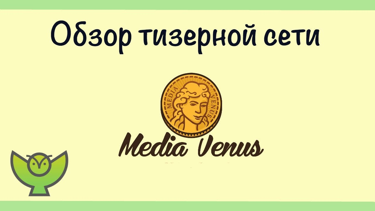 Mediavenus — обзор тизерной сети