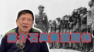 美國深信延安是真正民主?大陸對外關係歷史 part4〈蕭若元:理論蕭析〉2019-05-30