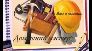 видео Как вызвать электрика