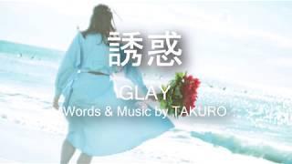 【カラオケ】誘惑/GLAY【ガイドメロディあり】