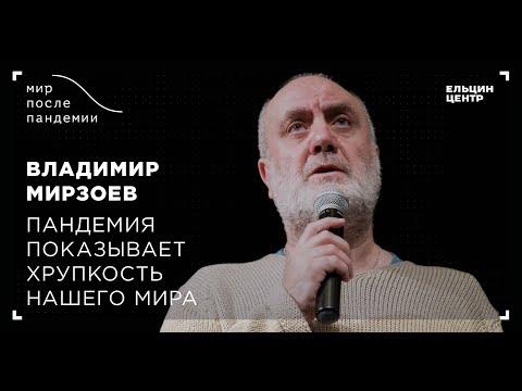 Мир после пандемии. Владимир Мирзоев. Пандемия показывает хрупкость нашего мира