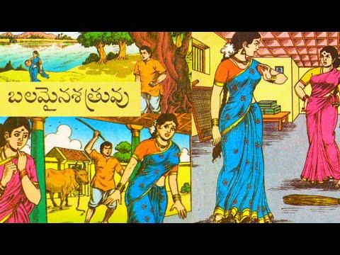 Download బలమైన శత్రువు- chandamama telugu audiobook - చందమామ కథ - Aruna
