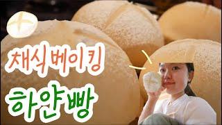 """?나의 첫 채식베이킹/비건베이킹 """"하얀빵""""/노설탕,노달…"""