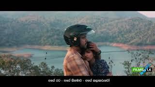 Eka Dawasaka Api Sinhala Movie Trailer by www films lk
