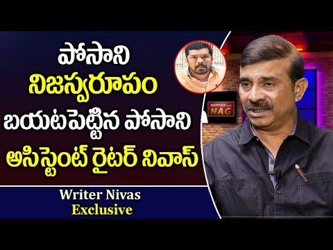 పోసాని నిజస్వరూపం బయటపెట్టిన పోసాని అసిస్టెంట్ రైటర్ నివాస్ | Writer Nivas About Posani