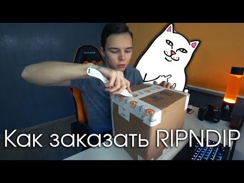 Как заказать RIPNDIP | Большая распаковка