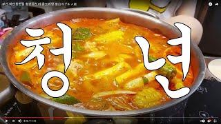부산 하단동맛집 청년곱도리 곱도리탕 釜山のグルメ店