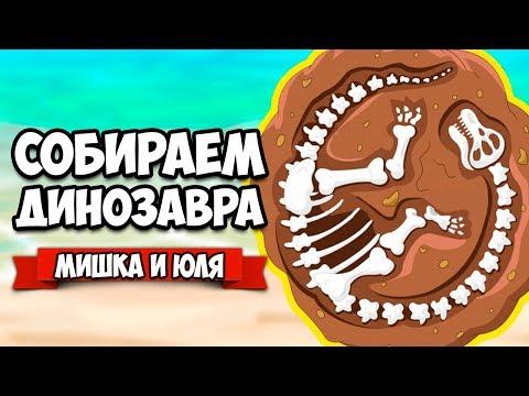 СОБИРАЕМ ДИНОЗАВРА #3 - АДСКИЕ АРХЕОЛОГИ ♦ Fossil Hunters [ИНДИ ИГРЫ НА ДВОИХ]