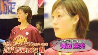 【アスリート・インフィニティ ♯71】岡田麻央(バスケットボール) 南谷真鈴 検索動画 30