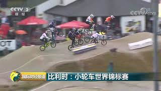 [国际财经报道]比利时:小轮车世界锦标赛| CCTV财经