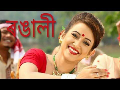 ৰঙালী বিহু ২০১৮ ॥ Rongali bihu special by Acute mind