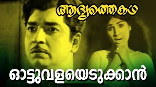 Ottuvalayedukkaan... | Super Hit Malayalam Movie | Adhyathe Kadha | Old Is Gold | Song