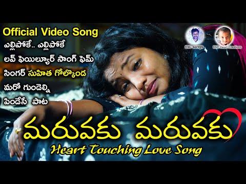 Maruvake Maruvake Female Version Official Lovefail Song Knareshchaitanya Knc Heart Creations