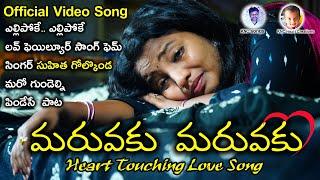 Maruvake Maruvake Female Version ||Official Lovefail Song|| KNareshchaitanya ||KNC Heart creations||