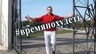 Время похудеть. Новая программа Михайловки-ТВ. Анонс.