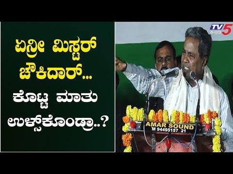 ಪ್ರಧಾನಿ ಮೋದಿ, ಅಮಿತ್ ಶಾ, ಯಡಿಯೂರಪ್ಪ ಲಜ್ಜೆಗೆಟ್ಟವರು | Siddaramaiah | TV5 Kannada