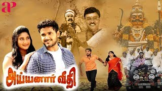 Ayyanaar Veethi Tamil Full Movie | K Bhagayaraj | Ponvannan | Yuvan | Sara Shetty | AP International
