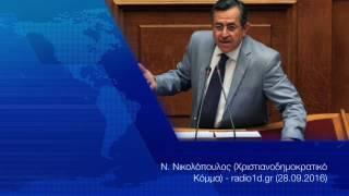 Νίκος Νικολόπουλος (Χριστιανοδημοκρατικό Κόμμα) - radio1d.gr (28.09.2016)