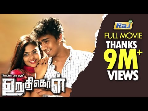 Uruthikol Tamil Full Movie | Kishore |...