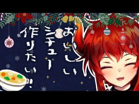 【めりくりしちゅ-!】クリスマスに自炊を頑張るドレイク シチュー編【にじさんじ/ドーラ】