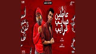 """مهرجان """" عاملين حبايب و قرايب """" عبده الصغير و مسلم"""