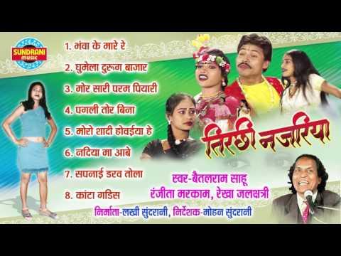 Tirchhi Najariya - Singer Baital Ram Sahu & Rekha Jalchhrtiy - Jukebox Song Collection