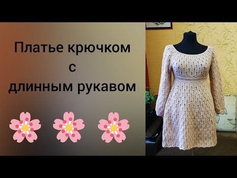 Платья вязаные крючком с длинным рукавом
