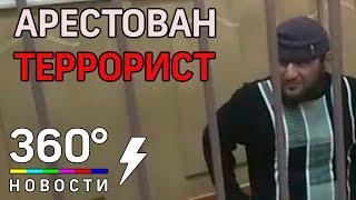 Подозреваемый в терактах в московском метро арестован до 27 мая