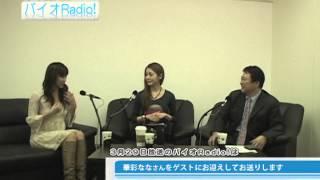 バイオRadio! 番宣 ゲスト 華彩なな さん 華彩なな 検索動画 23