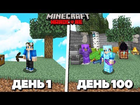 100 ДНЕЙ ВЫЖИВАЮ В МАЙНКРАФТ ХАРДКОР НА СКАЙБЛОКЕ!