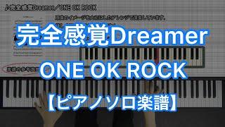 完全感覚Dreamer/ONE OK ROCK-『Nicheシンドローム』収録曲 thumbnail